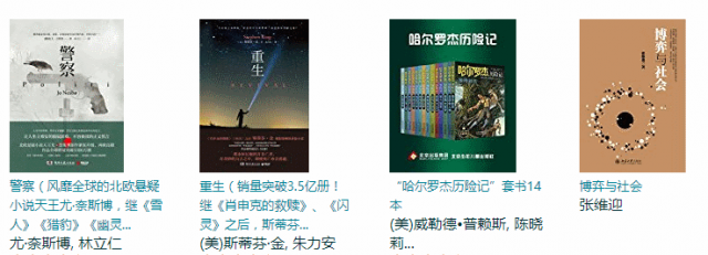 Chinese book cover images