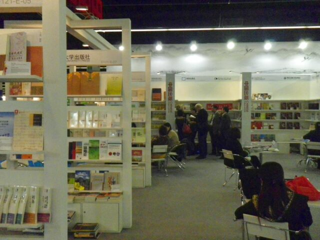 Frankfurt book fair, China booth